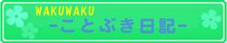kotobuki日記.jpg
