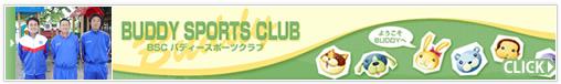 バディスポーツクラブ